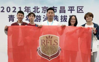 劈波斩浪,首战告捷   王府学子荣获青少年游泳选拔赛多项大奖