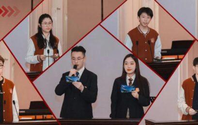 """用「世界语言」表达「中国声音」   北京王府学校""""青年外交官项目""""开幕式成功举办!"""