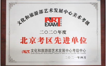 喜讯   北京王府学校再次荣获美术考级先进单位