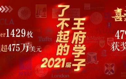 最终数据!   北京王府学校2021届毕业生年度录取报告全面出炉,成绩再创新高!