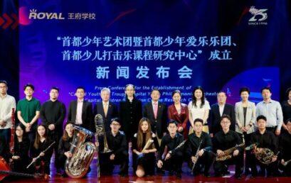 插上音乐的翅膀   首都少年艺术团暨首都少年爱乐乐团、首都少儿打击乐课程研究中心在北京王府学校正式成立!