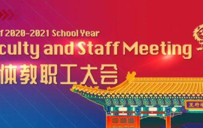 聚智聚力,乘势而上   北京王府学校全体教职工大会圆满举行