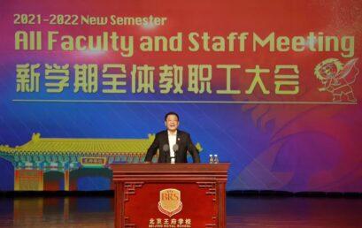 """做培养时代新人的""""大先生""""!——王广发总校长在2021新学期全体教职工大会上的讲话"""