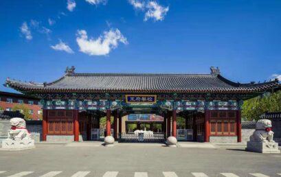 考前必看! | 北京王府学校TOEFL iBT、GRE考点入校要求看这里【10月12日更新】